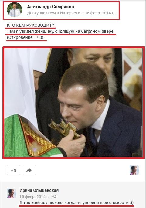Сомряков и политика_7