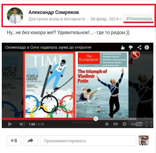 Сомряков и политика_9