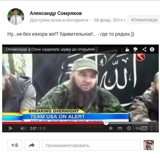 Сомряков и политика_10