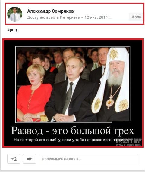 Сомряков и политика_11
