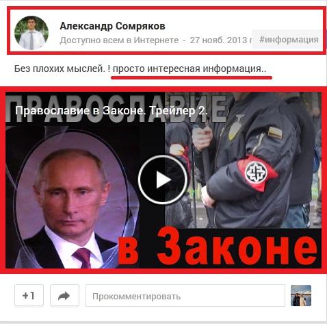 Сомряков и политика_12