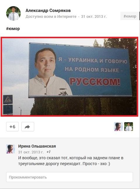 Сомряков и политика_13
