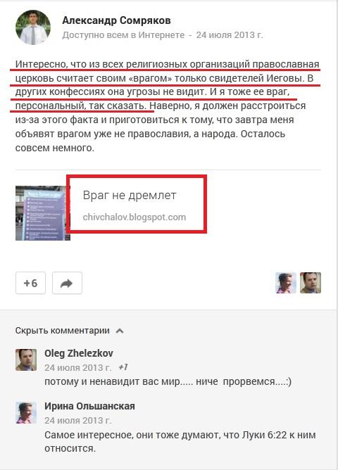 Сомряков и политика_14