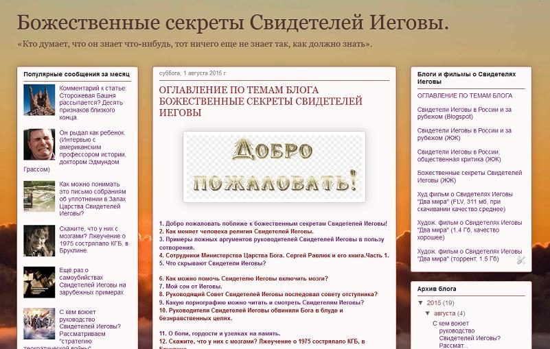 Блог Божественные Секреты Свидетелей Иеговы на Блогспоте