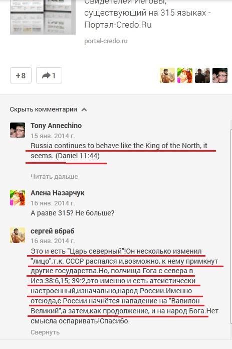 Комментарии СИ о России и СССР
