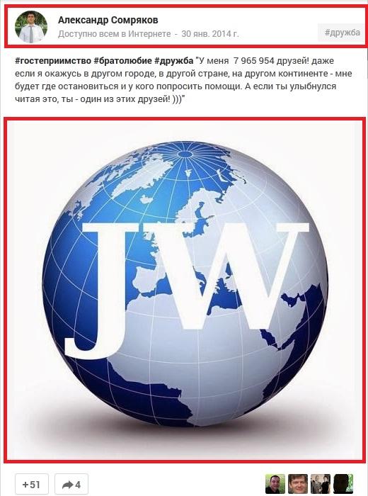 Сомряков и всемирное JW