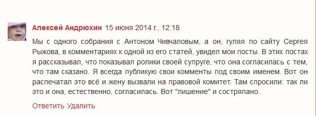 Андрюхин о Чивчалове