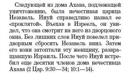 2_Статья Ст.Б. 15.11.2011 стр.4 про Иезавель (для изучения СИ)