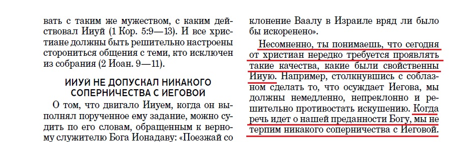 4_Статья Ст.Б. 15.11.2011 стр.5 про пример Ииуя для СИ (для изучения СИ)
