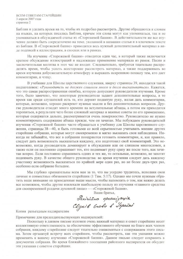 2007.04.03 (Изучение Ст.Б. - коллективная ответственность)_000002