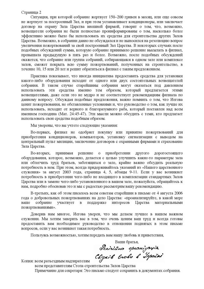 L-20070630-U_Uk (О деньгах за ЗЦ, кондиционерах и прочем)_000002