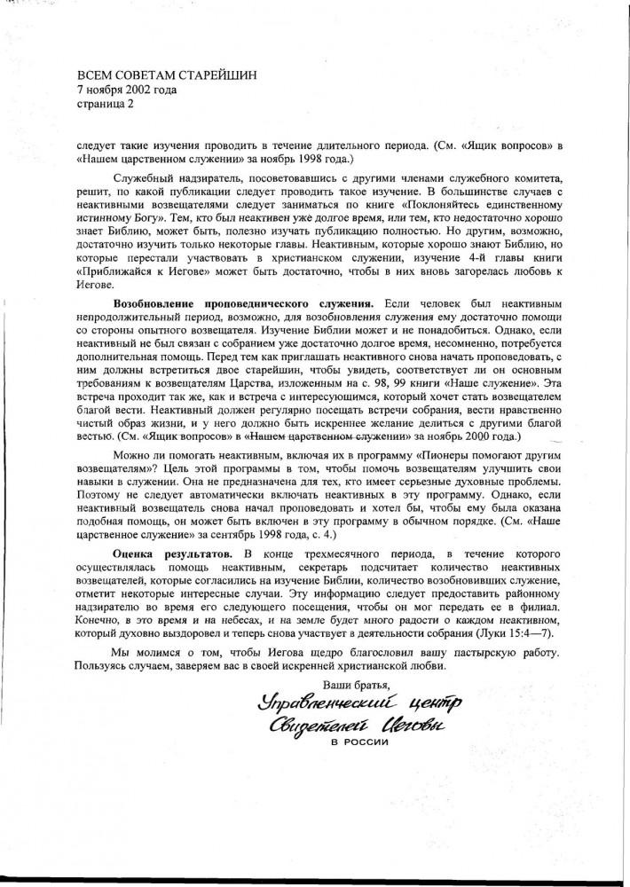 2002-11-07-2 (Инструкция по реанимированию неактивных)