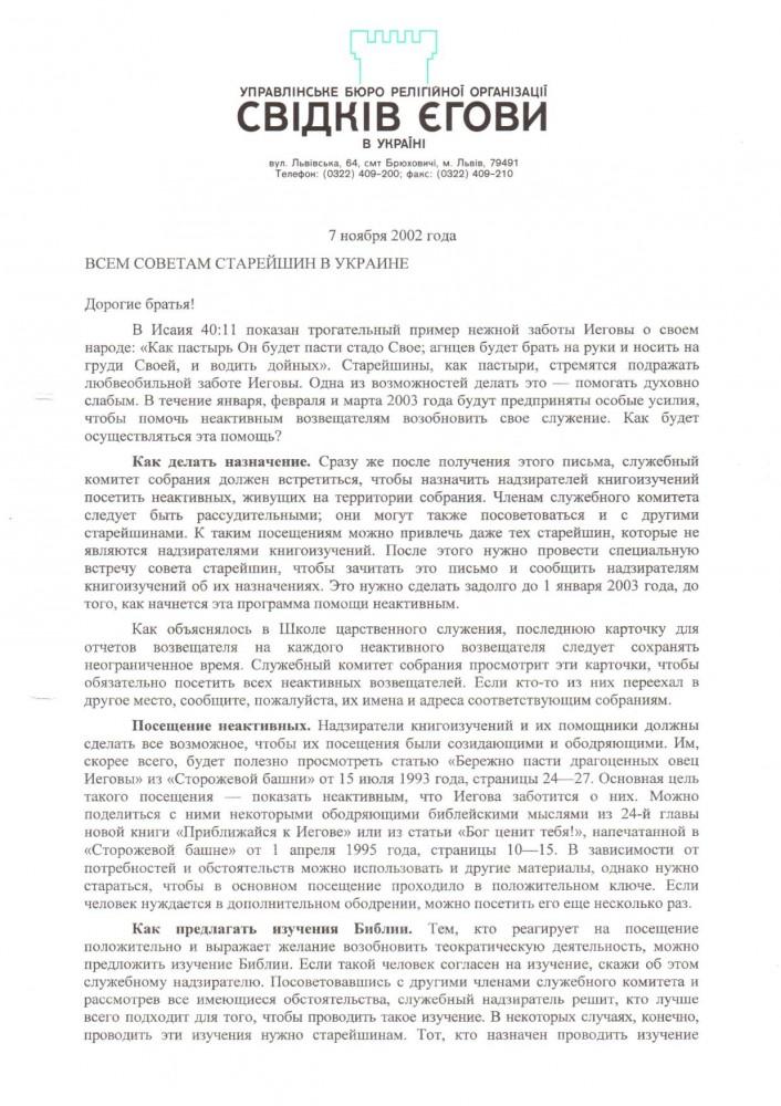 2002.11.07 (Инструкция по реанимированию неактивных)_У_000001
