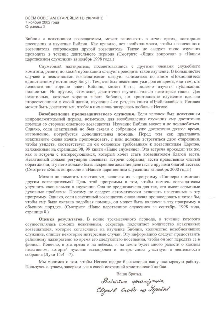 2002.11.07 (Инструкция по реанимированию неактивных)_У_000002