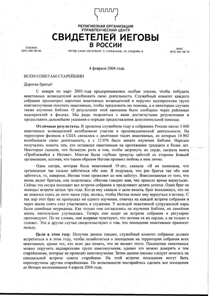 2004-02-04-1 (Компания по реанимации неактивных)