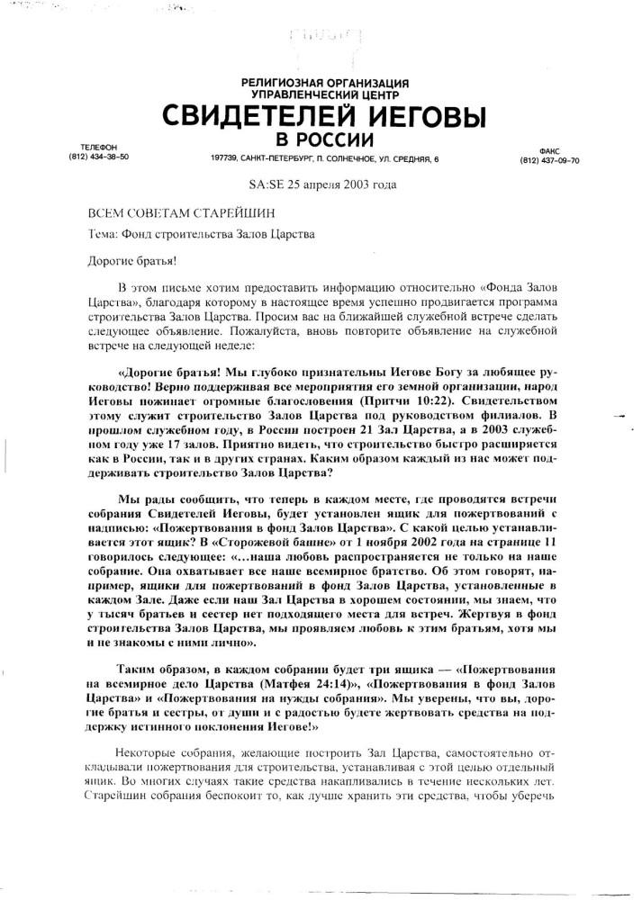 2003-04-25-1 (Мошенничество с фондом ЗЦ)