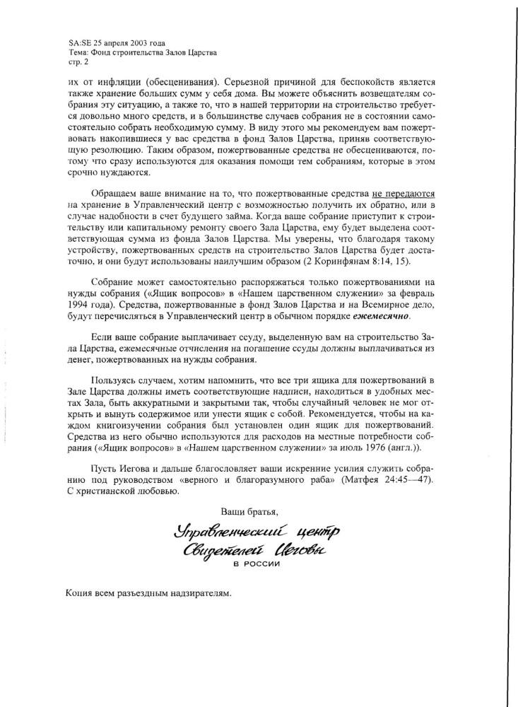 2003-04-25-2 (Мошенничество с фондом ЗЦ)