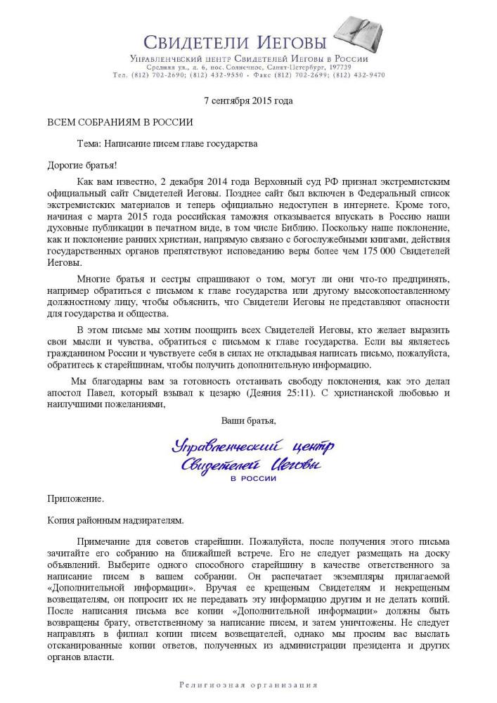 07-09-2015 (Написание писем Путину)_000001