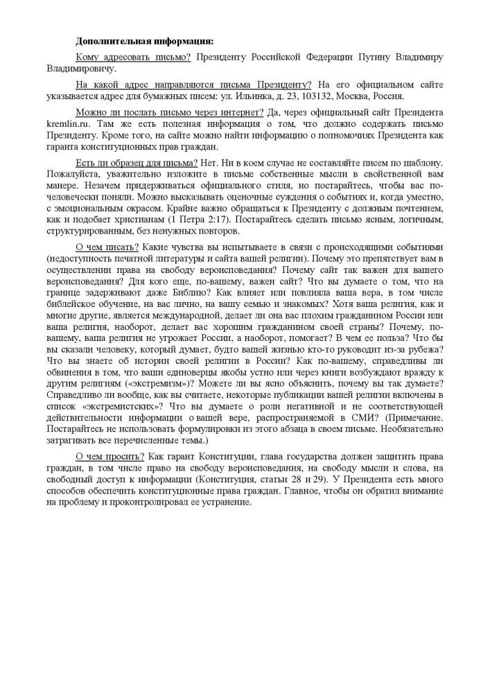 07-09-2015 (Написание писем Путину)_000002