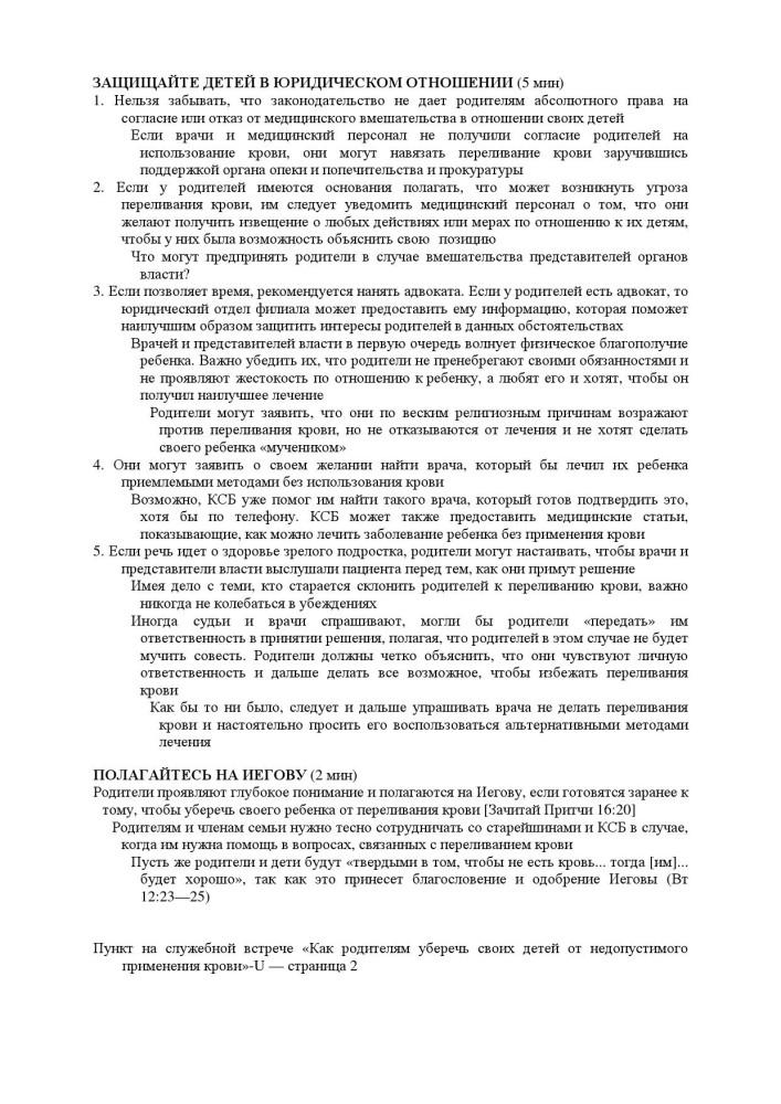 L-20110112-U_Uk (Речи о детях и крови)_000003