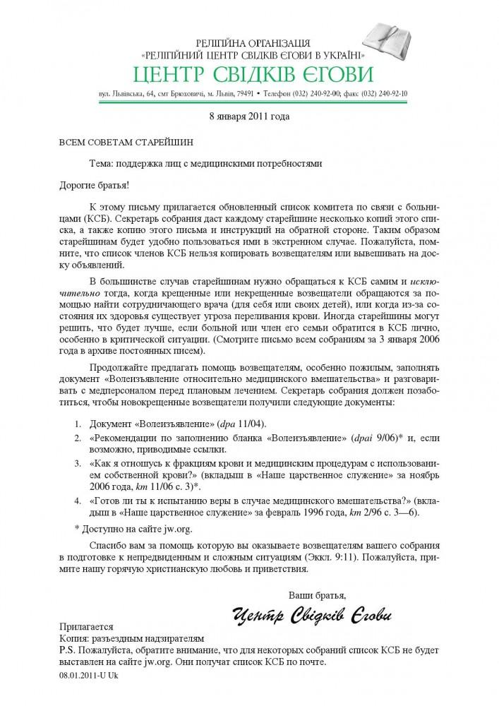 L-20110108-U_Uk_w (О КСБ)_000001