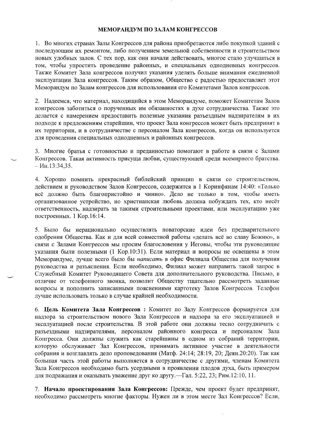 Меморандум по Залам Конгрессов (1997.06.01)_000002