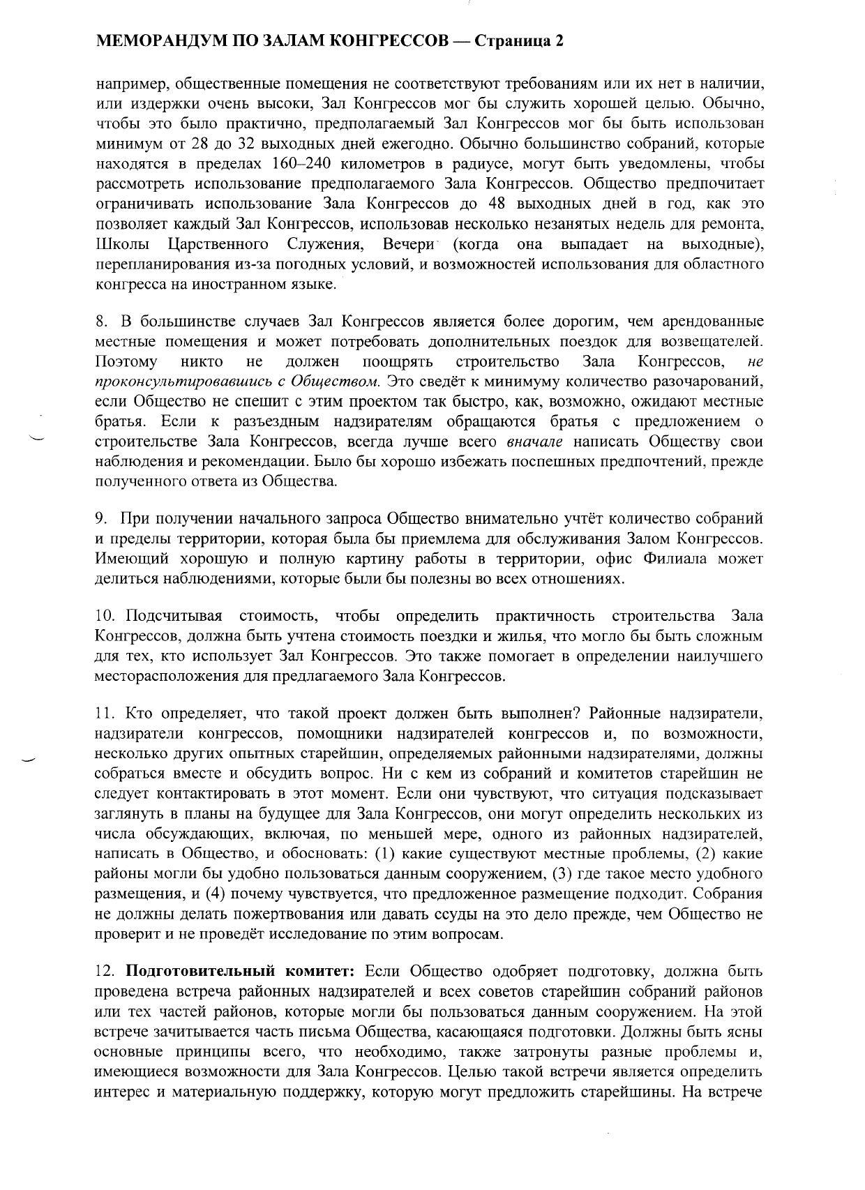 Меморандум по Залам Конгрессов (1997.06.01)_000003