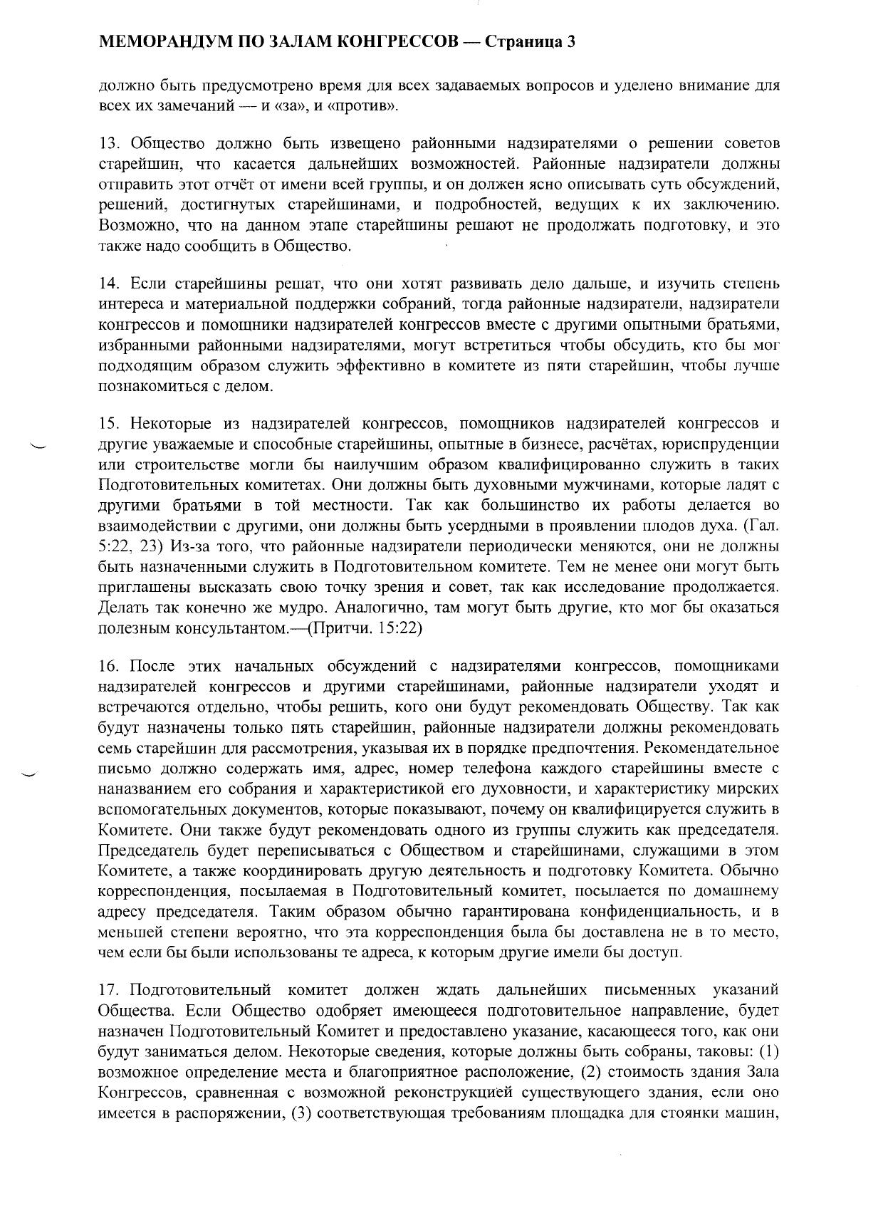 Меморандум по Залам Конгрессов (1997.06.01)_000004