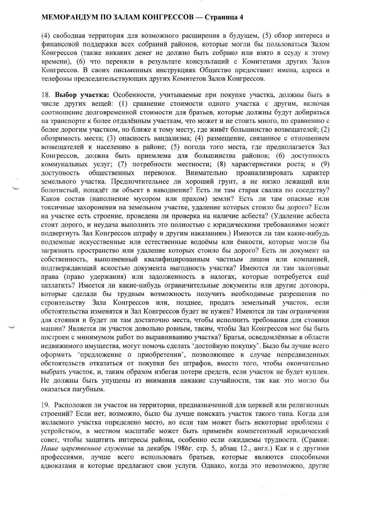 Меморандум по Залам Конгрессов (1997.06.01)_000005