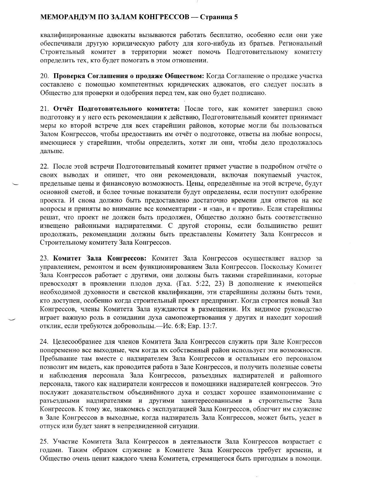 Меморандум по Залам Конгрессов (1997.06.01)_000006
