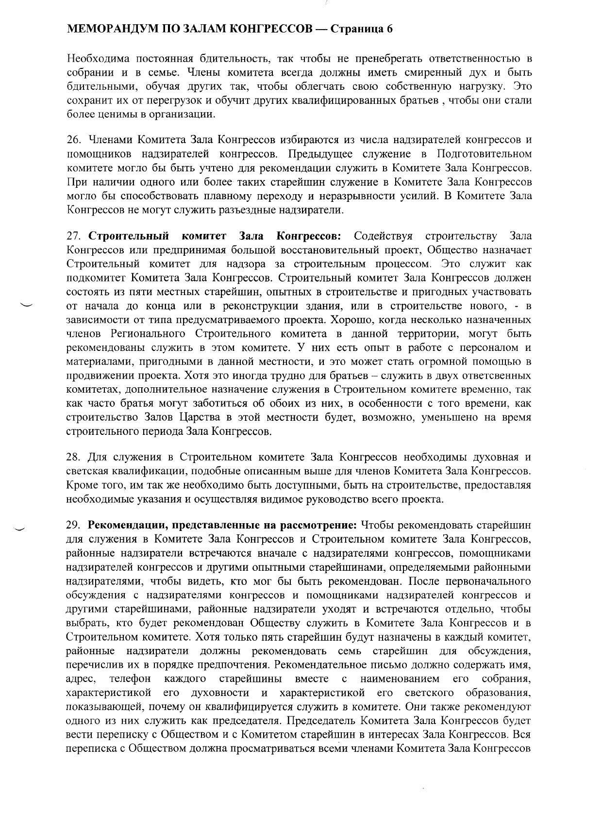 Меморандум по Залам Конгрессов (1997.06.01)_000007