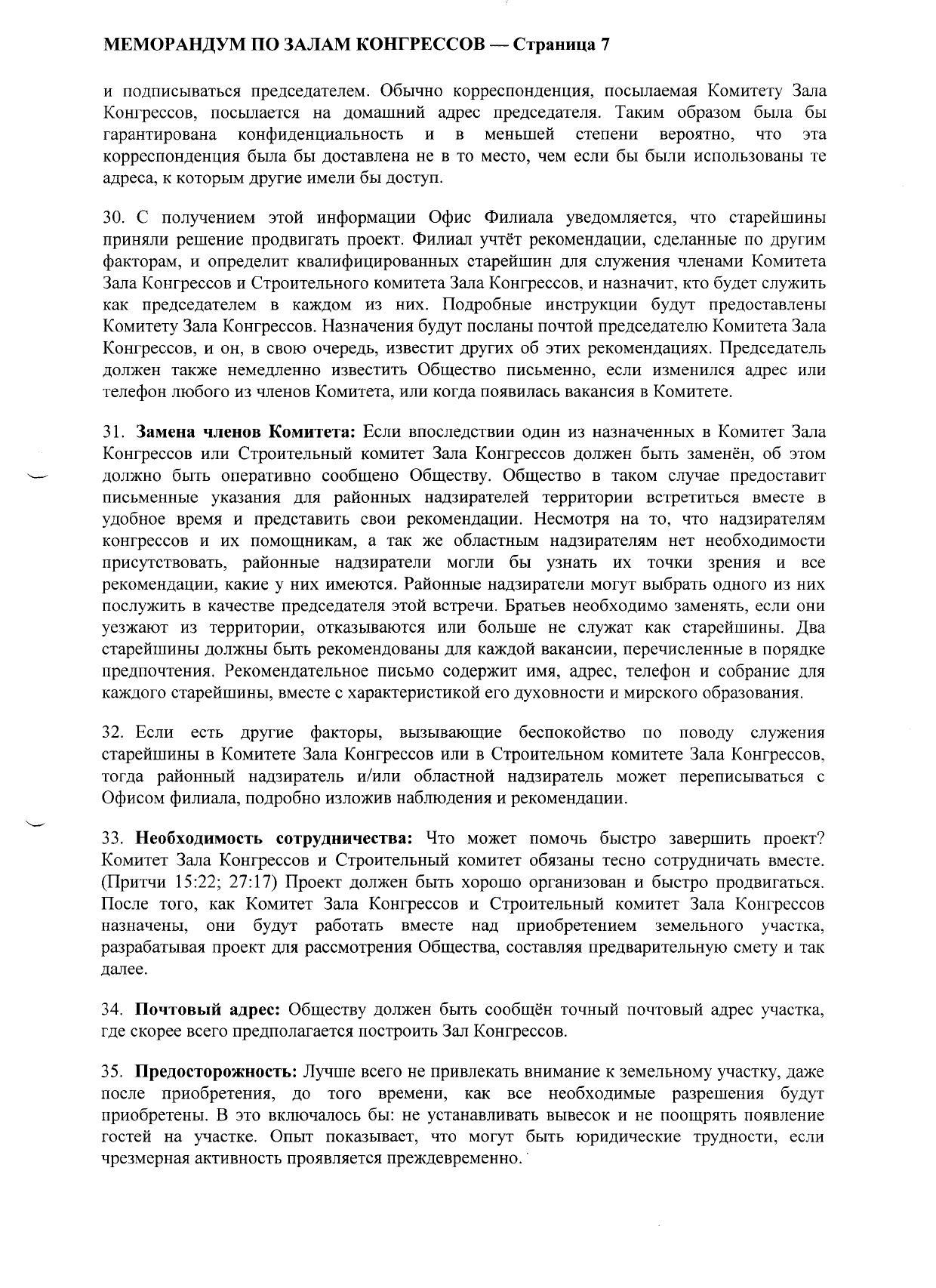 Меморандум по Залам Конгрессов (1997.06.01)_000008
