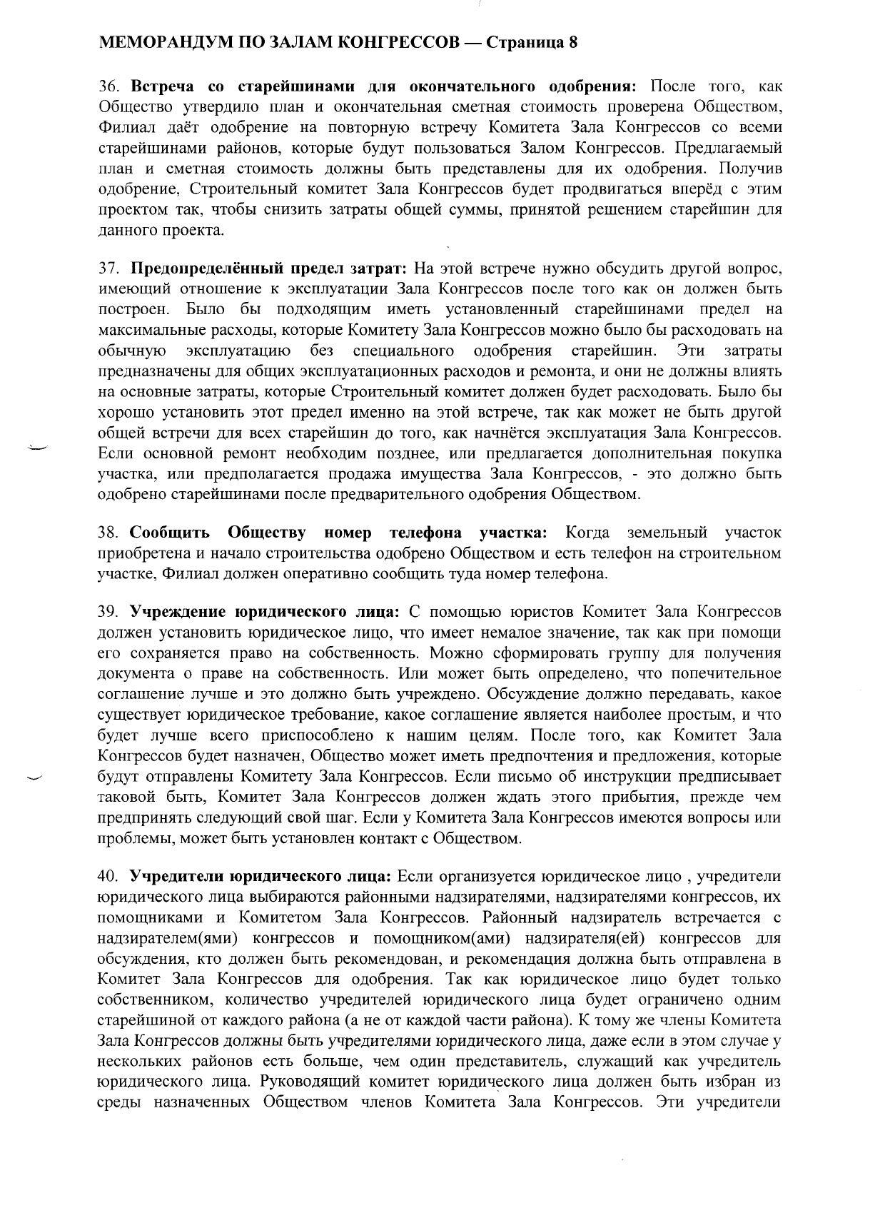 Меморандум по Залам Конгрессов (1997.06.01)_000009