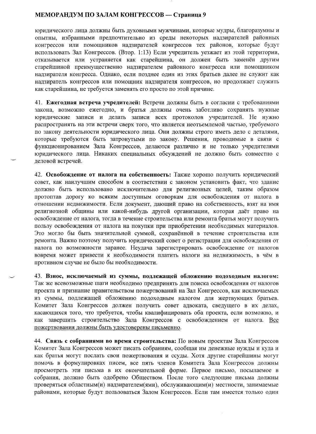 Меморандум по Залам Конгрессов (1997.06.01)_000010