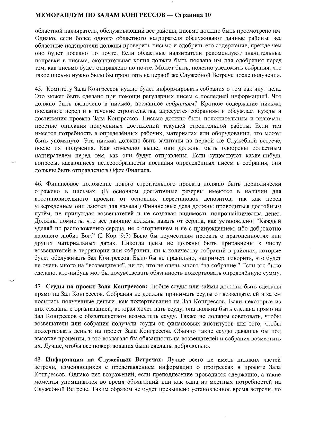 Меморандум по Залам Конгрессов (1997.06.01)_000011