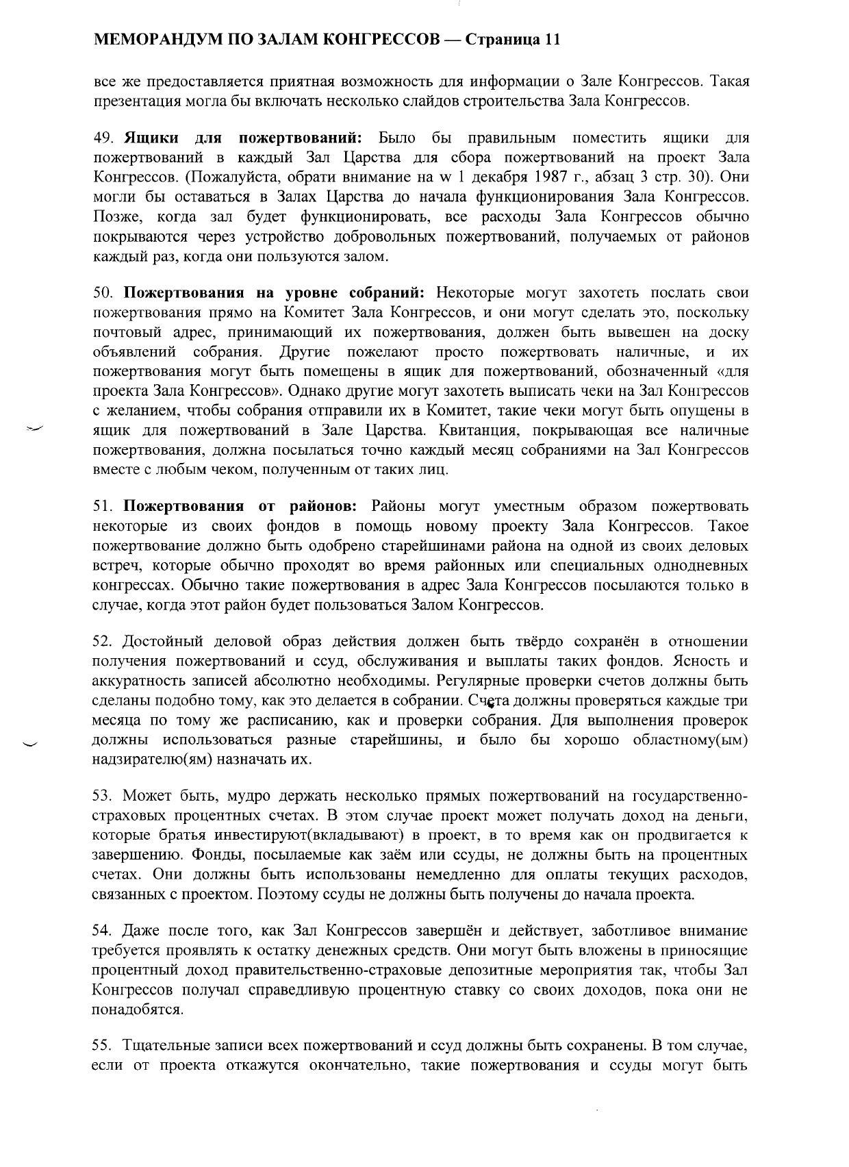 Меморандум по Залам Конгрессов (1997.06.01)_000012