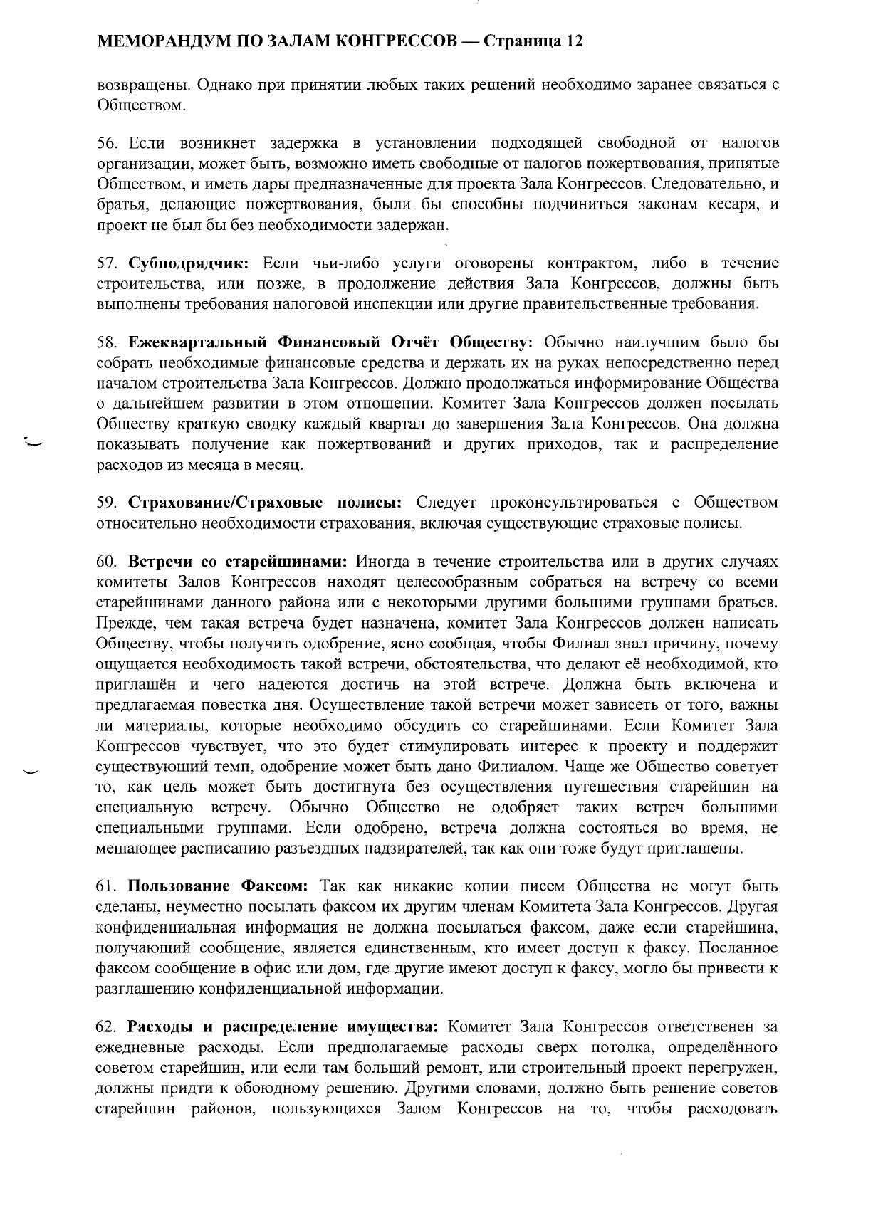 Меморандум по Залам Конгрессов (1997.06.01)_000013