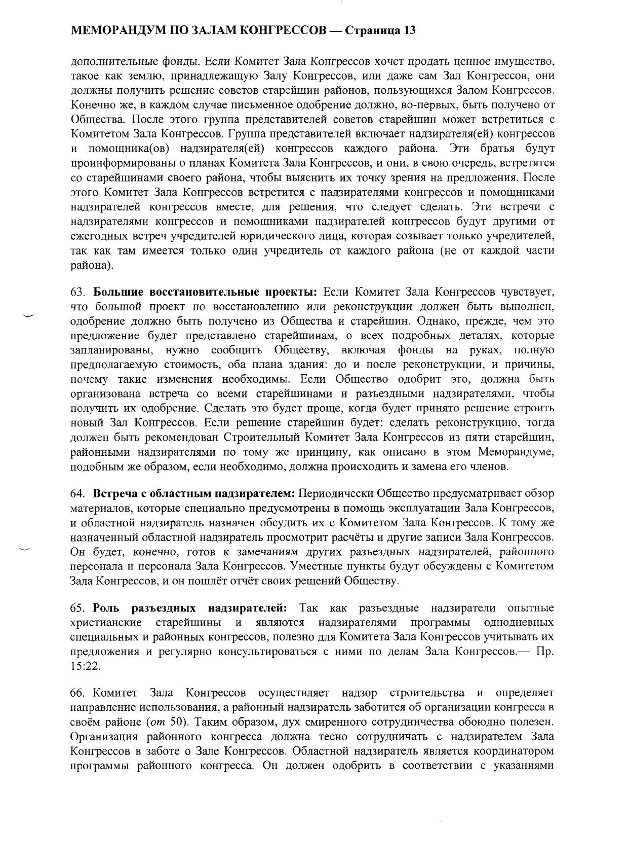 Меморандум по Залам Конгрессов (1997.06.01)_000014