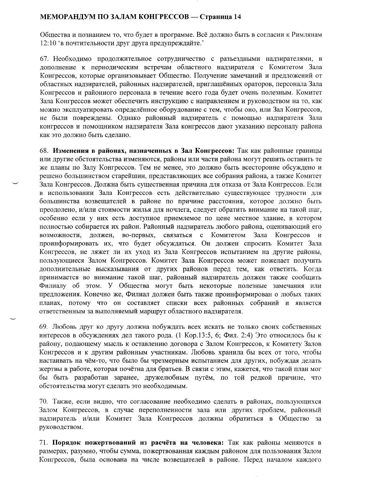 Меморандум по Залам Конгрессов (1997.06.01)_000015