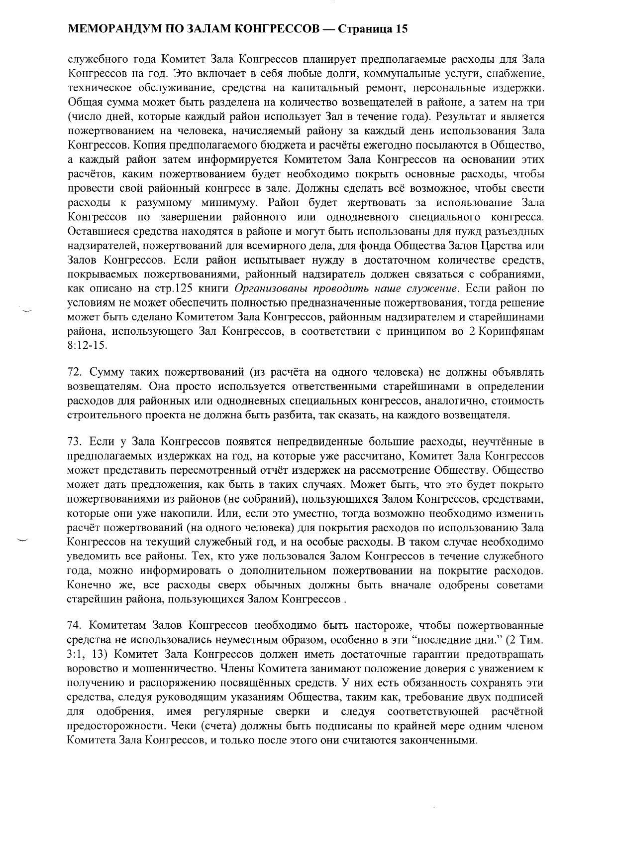 Меморандум по Залам Конгрессов (1997.06.01)_000016