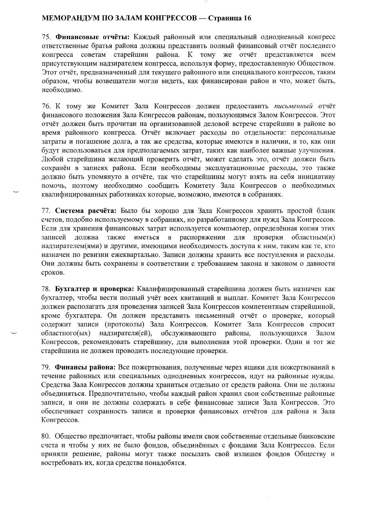 Меморандум по Залам Конгрессов (1997.06.01)_000017