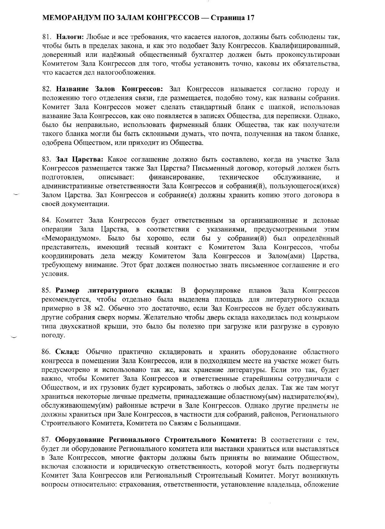 Меморандум по Залам Конгрессов (1997.06.01)_000018