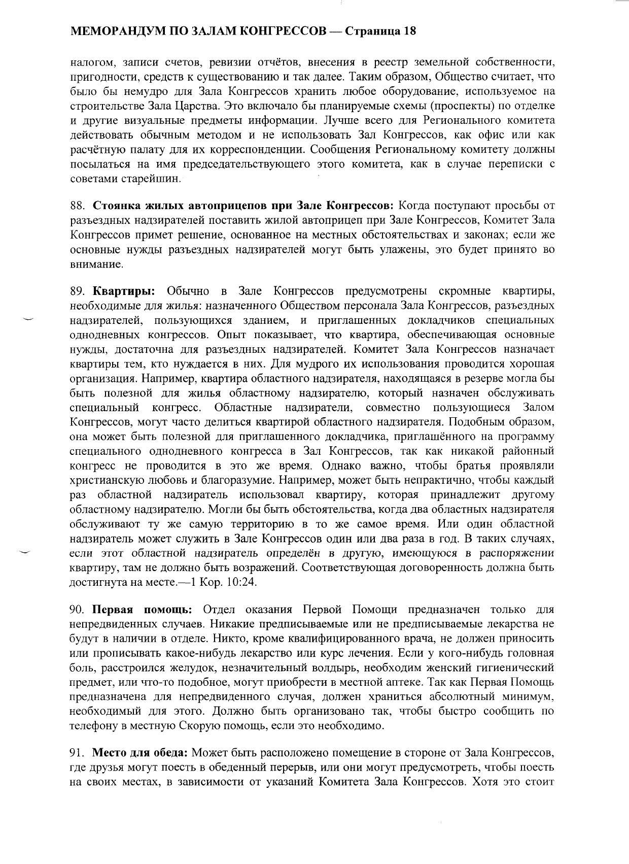 Меморандум по Залам Конгрессов (1997.06.01)_000019