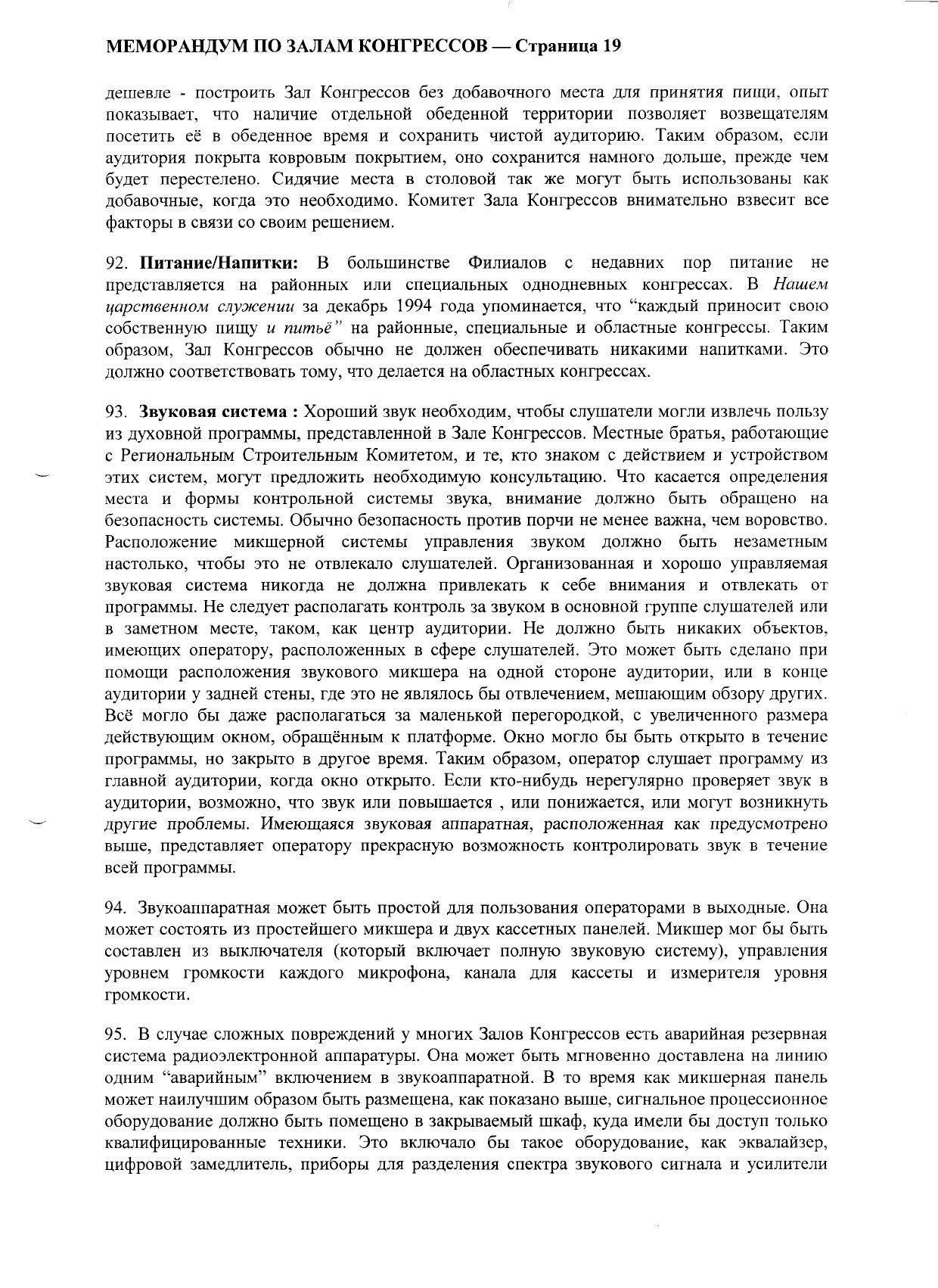 Меморандум по Залам Конгрессов (1997.06.01)_000020
