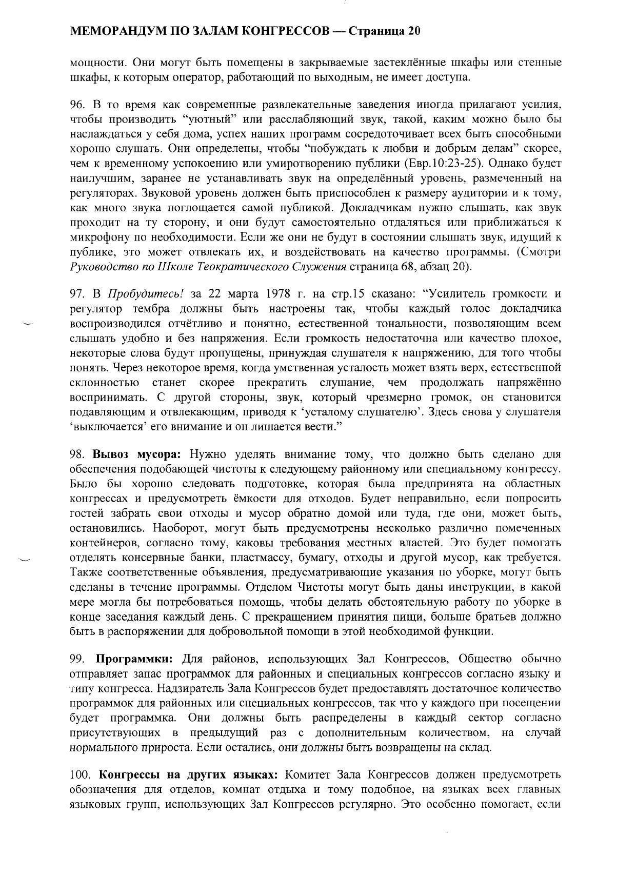 Меморандум по Залам Конгрессов (1997.06.01)_000021