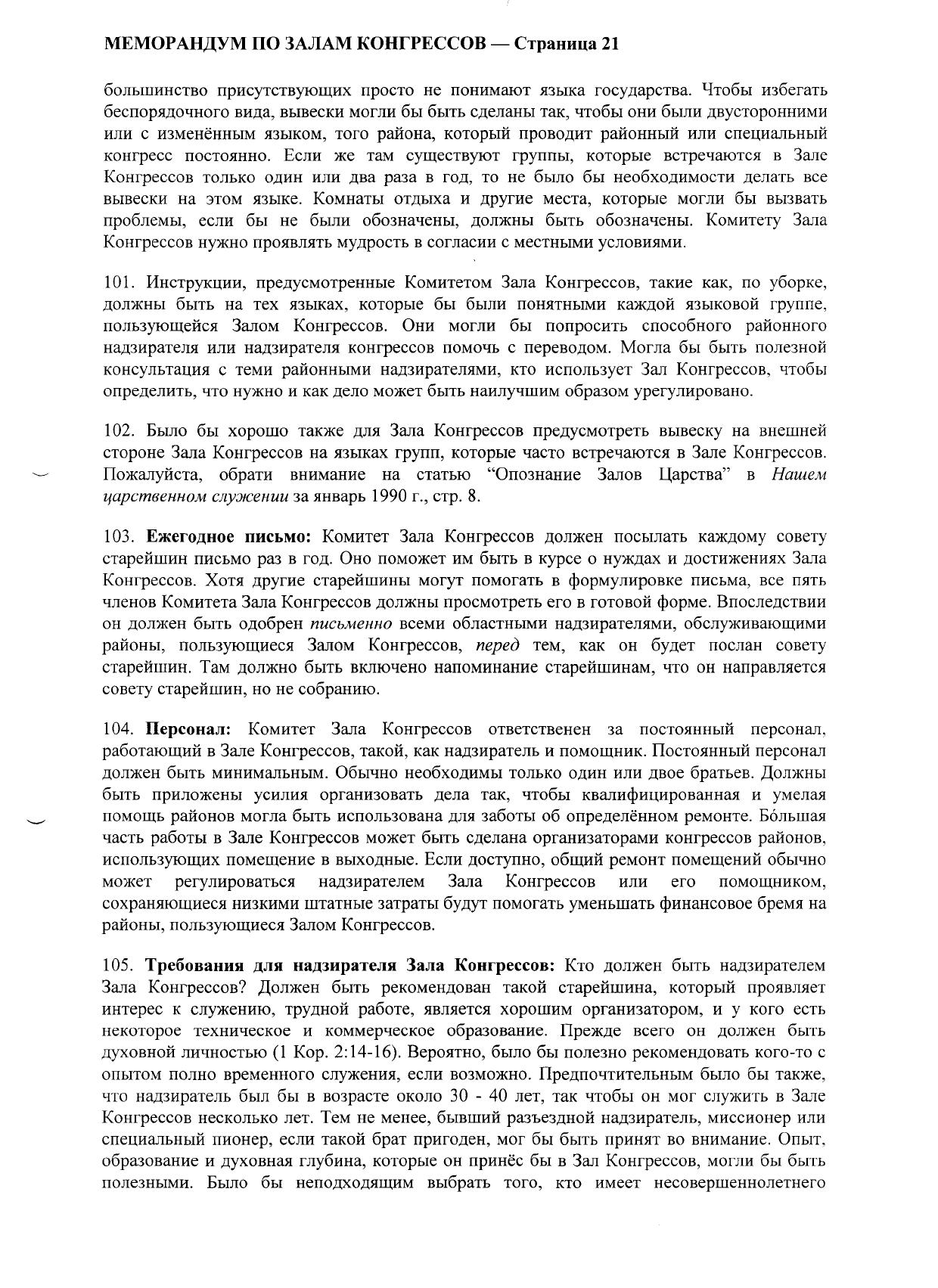Меморандум по Залам Конгрессов (1997.06.01)_000022
