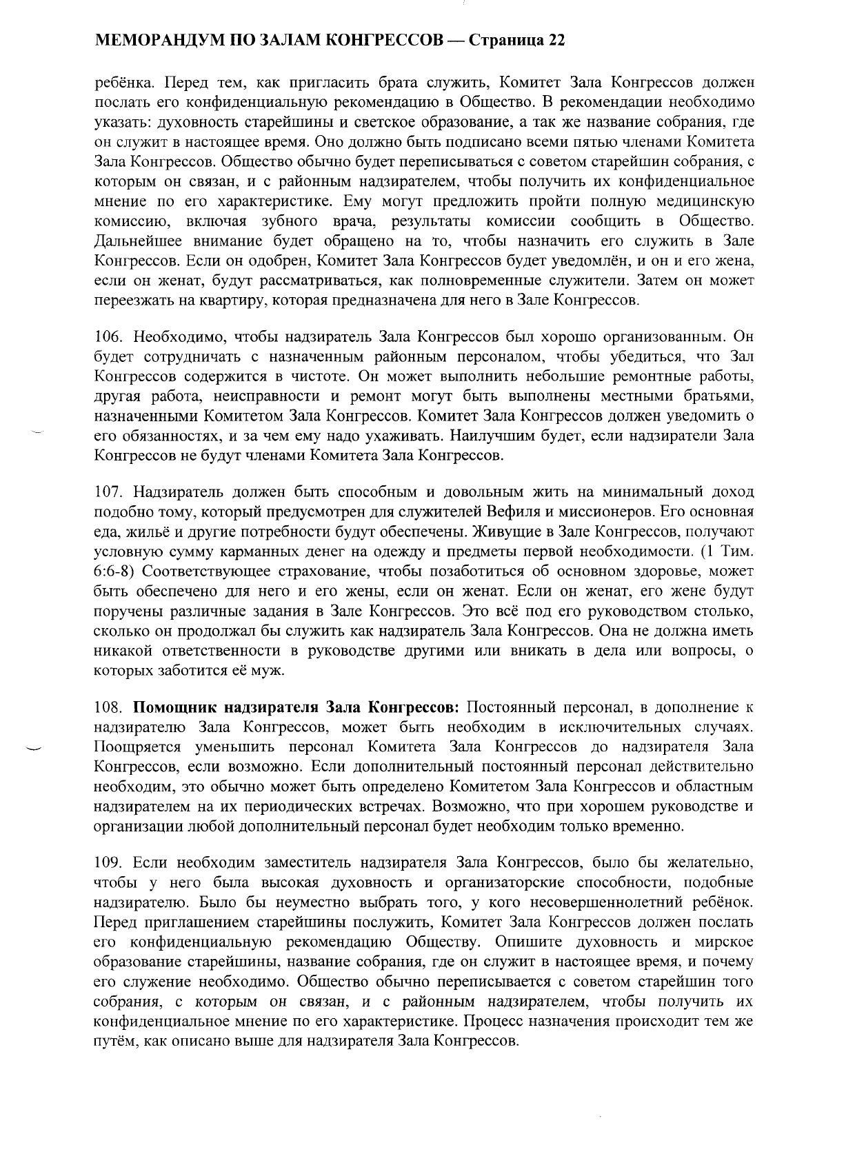 Меморандум по Залам Конгрессов (1997.06.01)_000023