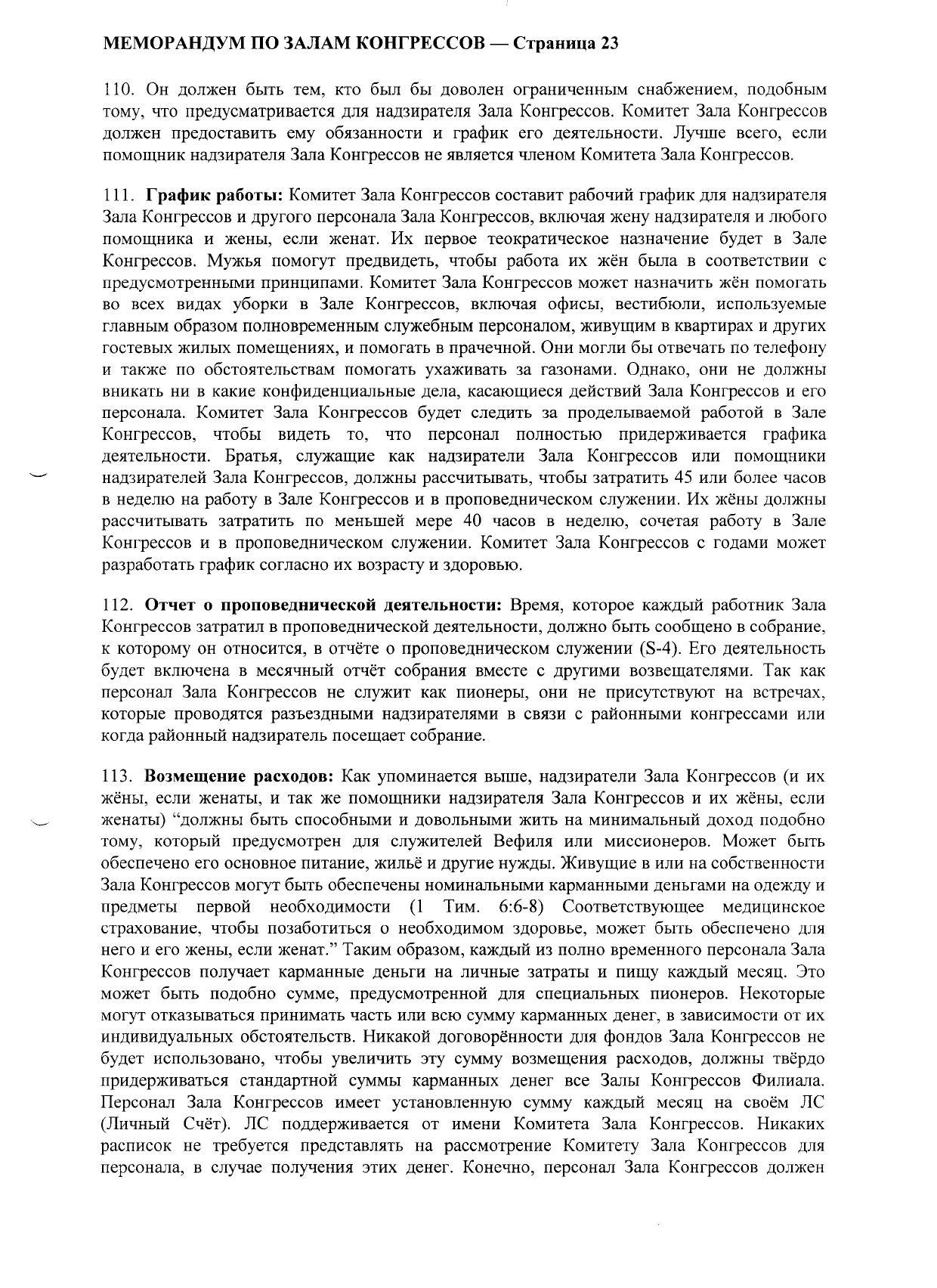 Меморандум по Залам Конгрессов (1997.06.01)_000024