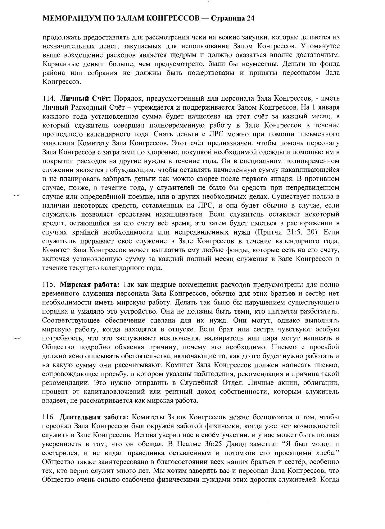 Меморандум по Залам Конгрессов (1997.06.01)_000025