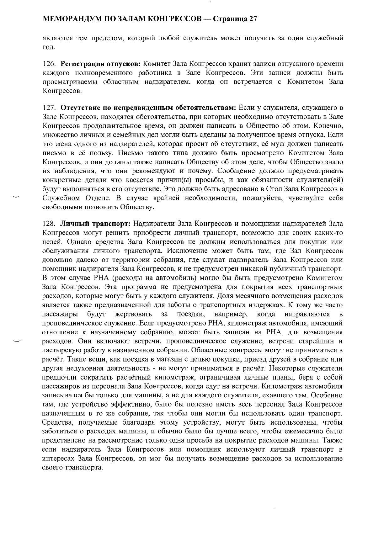 Меморандум по Залам Конгрессов (1997.06.01)_000028